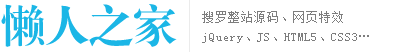 18luck中国站 - 可能是JS网页特效代码收集最全的懒站!