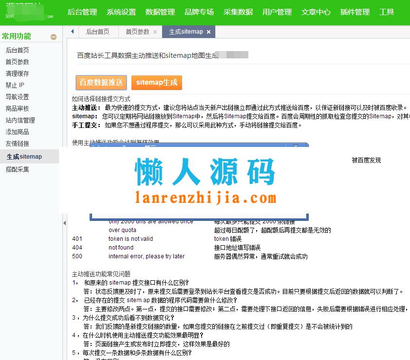 php淘宝客网站源码一键自动采集优惠劵送APP淘宝客赚钱插图(1)