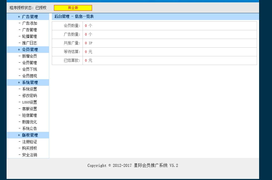 PHP星际会员推广系统源码插图(1)