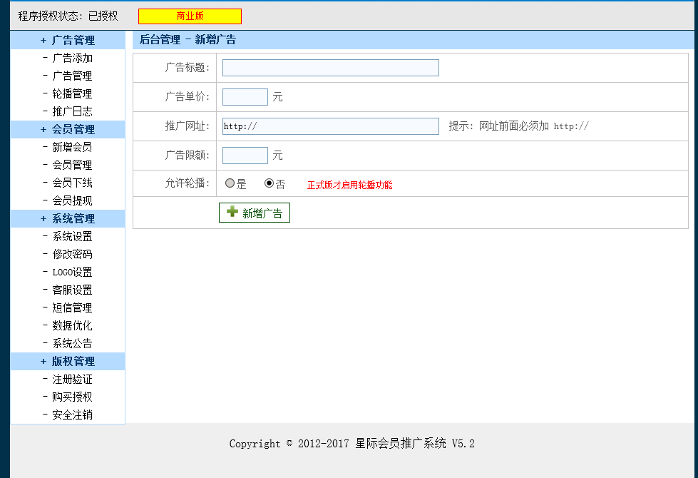 PHP星际会员推广系统源码插图(2)