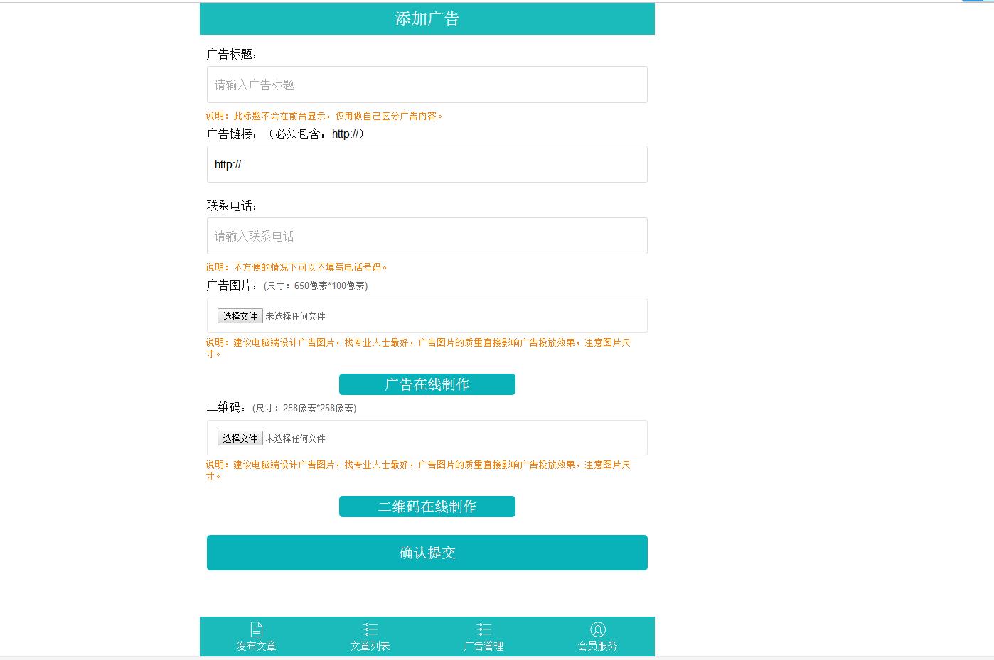 PHP微信朋友圈广告植入源码插图(1)