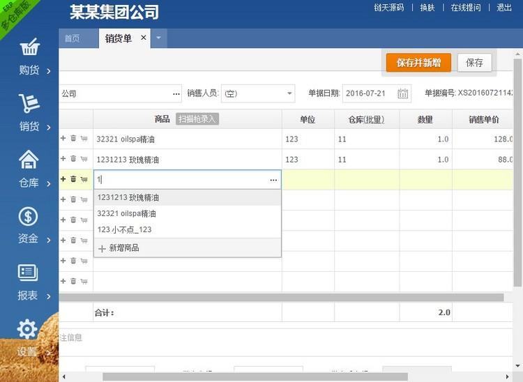 PHP网页版进销存源码ERP多仓库管理系统源码 第2张