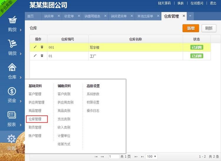 PHP网页版进销存源码ERP多仓库管理系统源码 第5张