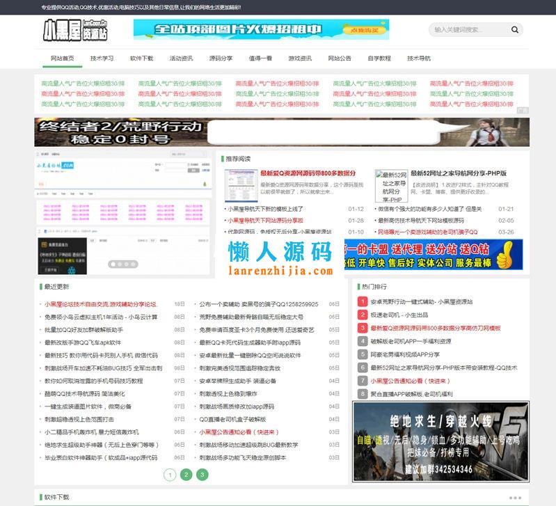 织梦dedecms小黑屋资源网整站源码打包带500多条数据-it168资源网