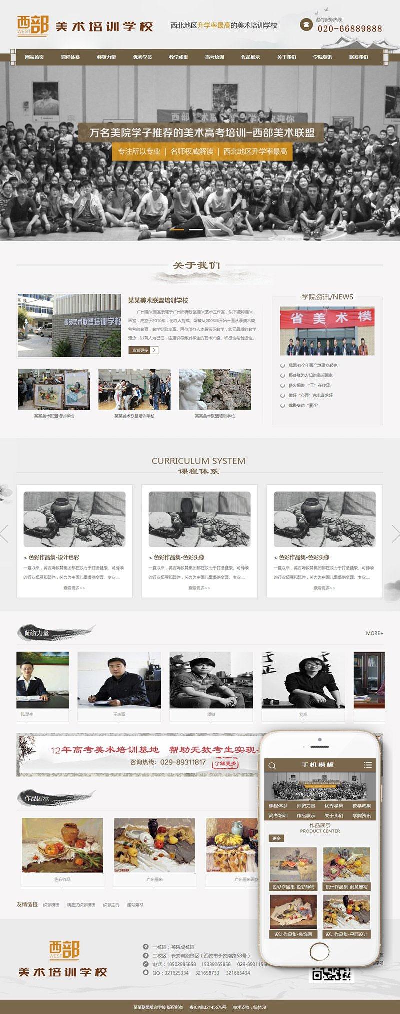 织梦dedecms美术培训学校网站模板(带手机移动端)