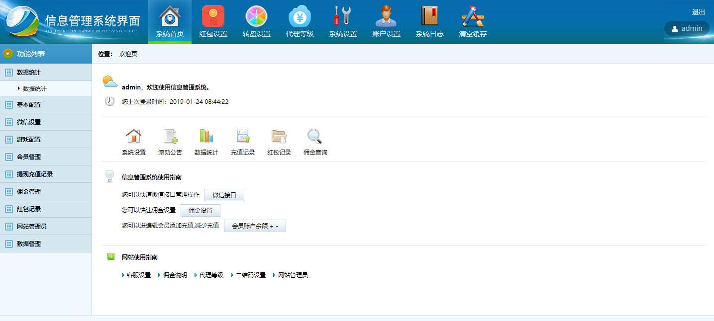Thinkphp春节新款红包互换源码+搭建视频教程 第2张