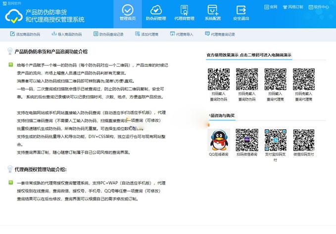 PHP防伪串货查询系统和代理授权证书查询系统自适应PC+WAP-渔枫源码分享网