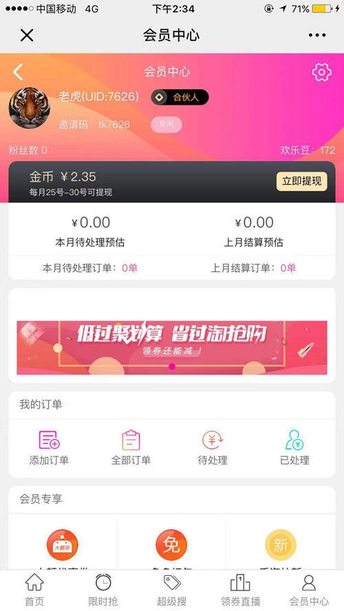 2019新版三合一淘宝客 老虎微信微擎微赞功能模块