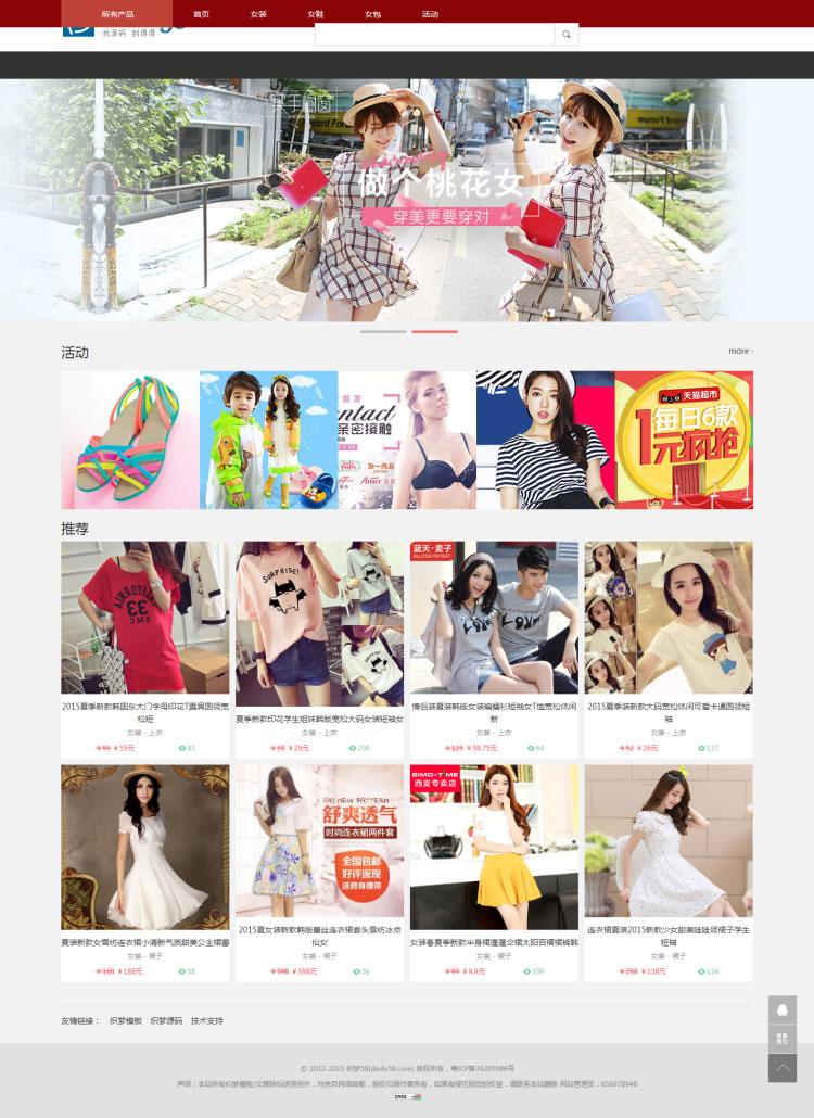 [懒人淘宝客]织梦dedecms简洁大方淘宝客购物网站模板