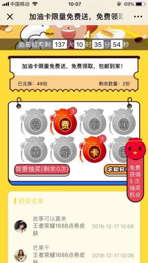微擎功能模块 百川多公众号集字福袋2.3.4 开源版 第1张