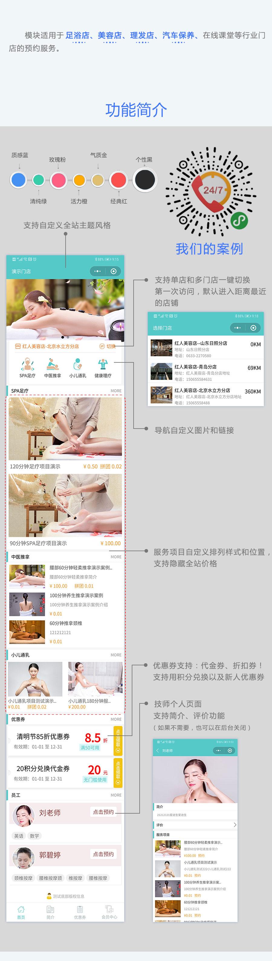 微疑小法式 精致多止业预定seo使用的工具包-门店小法式V3.1.2-幽灵米