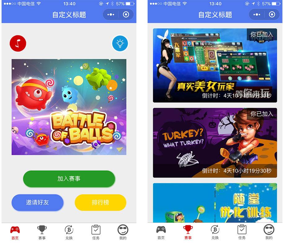 wq模块积分商城赛事游戏营销王小程序2.3.5全开源+前端-渔枫网络资源网