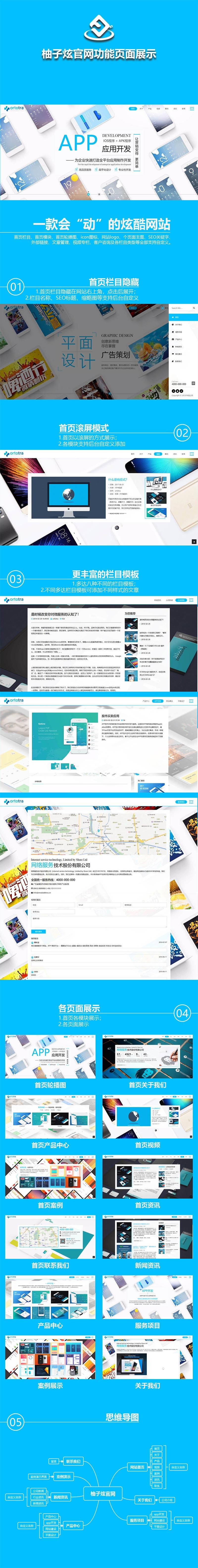 柚子企业官网V1.0.3 PC企业官网 微擎企业官网 响应式案例展示官网 PC手机自适应