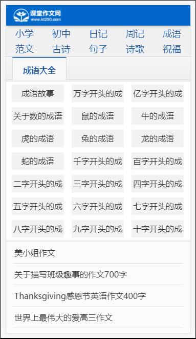帝国CMS7.5内核小学生课堂作文网带手机端+数据+火车头采集 帝国网站源码