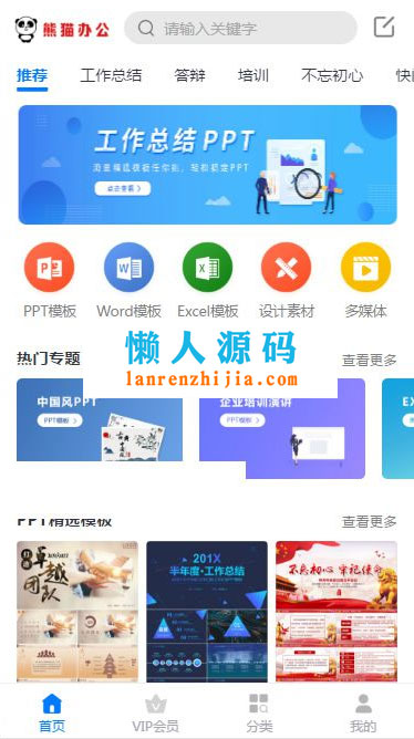 帝国cms仿熊猫办公素材站源码-52资源网