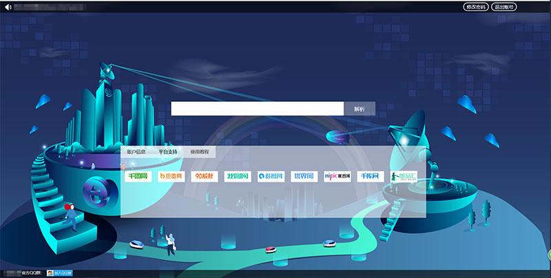 T站长工具(来大熊猫点搜)-hinkphp素材网剖析仄台源码往漏洞版-幽灵米