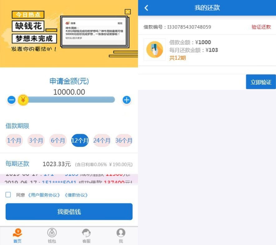 PHPPh蜗牛精灵seo工具注册码-one假贷网贷仄台源码至尊版开源-幽灵米