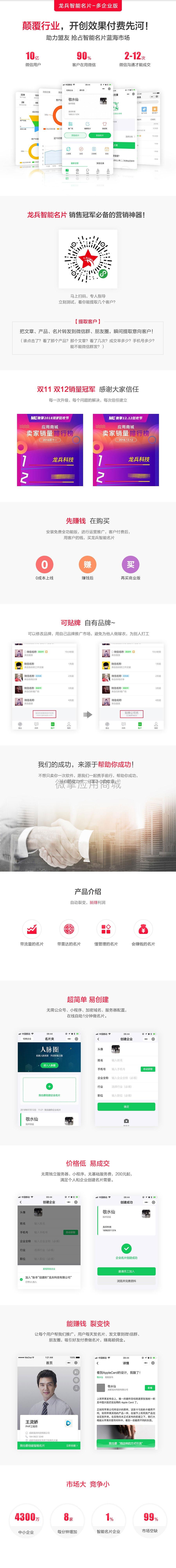 微疑小法式 龙兵智能手刺多网站seo的分析工具-企业小法式V2.3.3 开源版-幽灵米