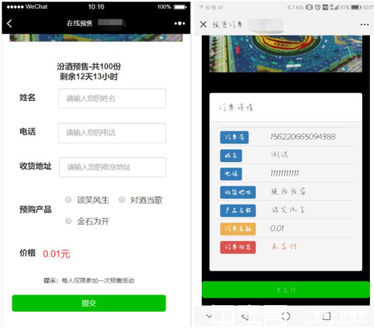 微疑通勤奋能模块 产物预卖V1.0.苏州seo刷排名工具-0 开源版-幽灵米