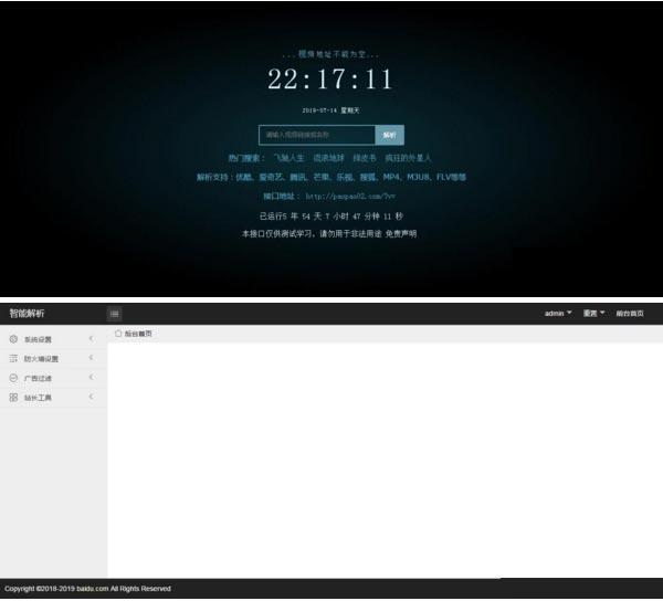 新版XyPlayer4.0源码 手机端无弹窗广告视频二次解析vip影视+安装教程