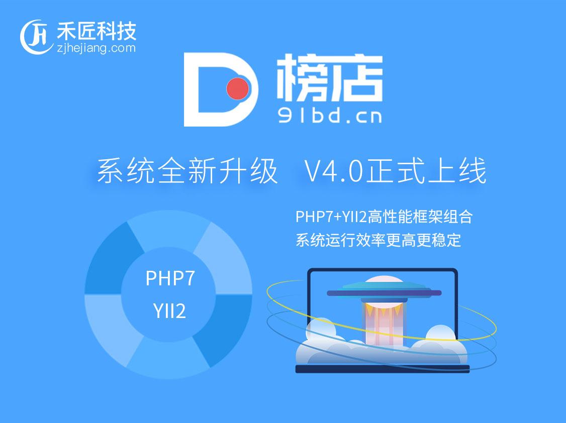 禾匠榜店小程序商城V4独立版V4.0.7 前端+后端