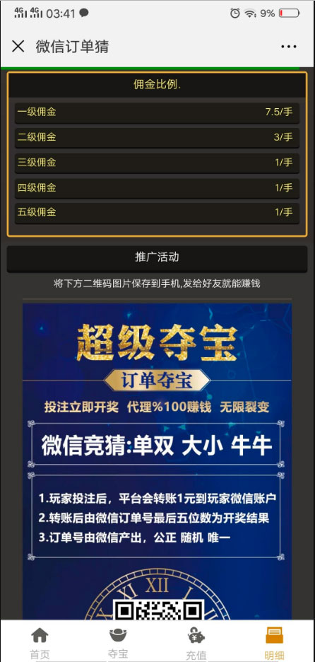 【免费下载】2019微信H5分分猜游戏源码 带后台管理,有代理功能-好源码