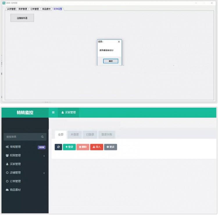 Thinkphp转转支付转转监控源码 免签支付 第三方支付系统 支持微信H5