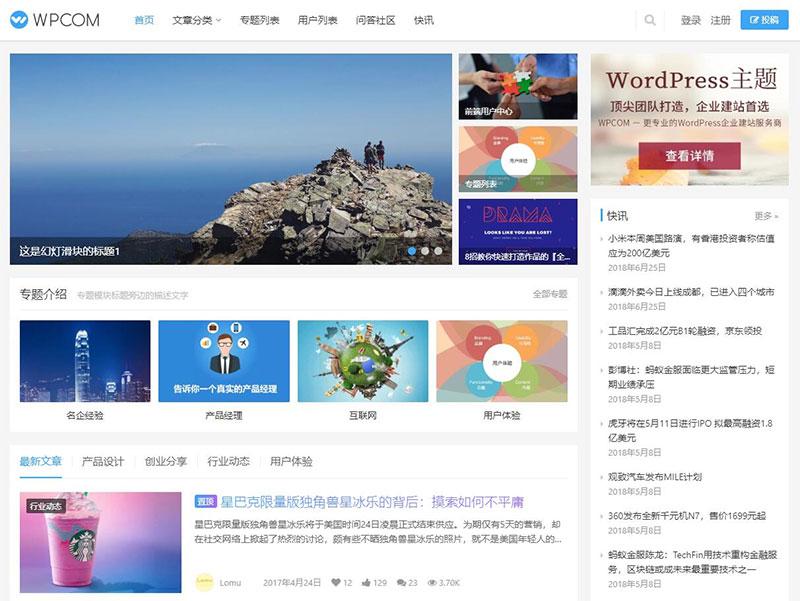 WordPress自媒体资讯博客网站主题 Justnews4.3.0