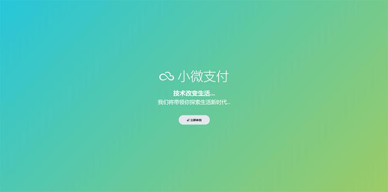 Thinkphp内核小微支付服务商专用源码