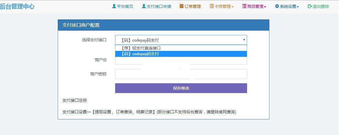 PHP个人自动发卡平台源码 手机版自适应 对接免签约码支付