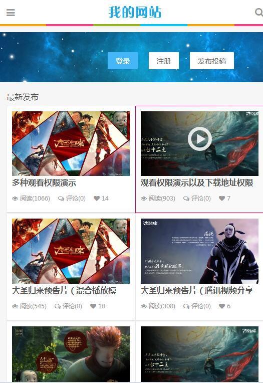 帝国CMS电影视频在线播放网站源码 自适应手机端
