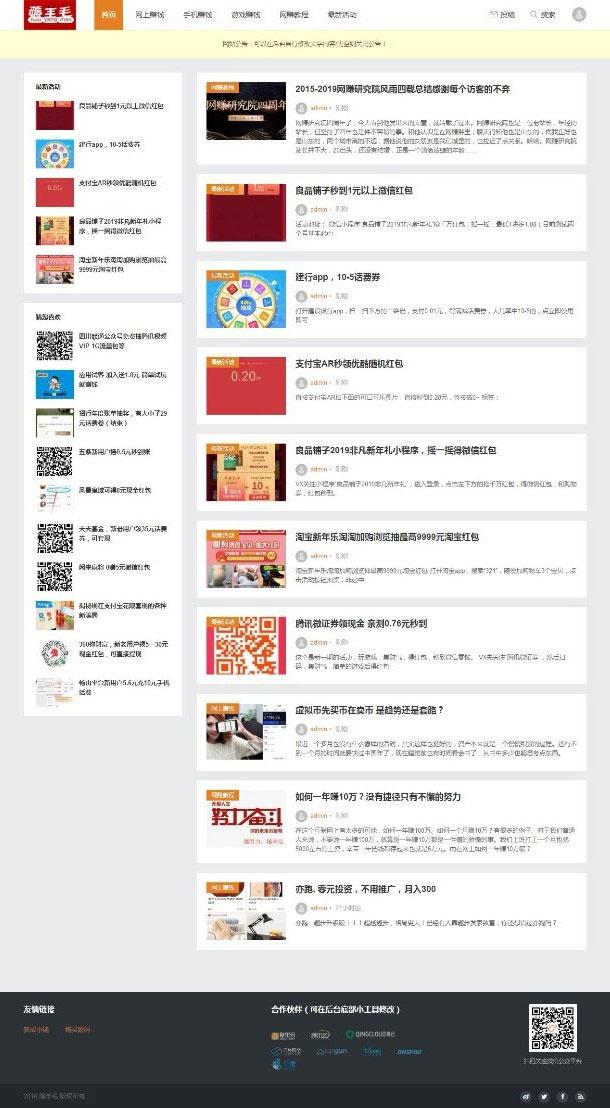 WordPress响应式羊毛部落赚客资讯博客网站源码