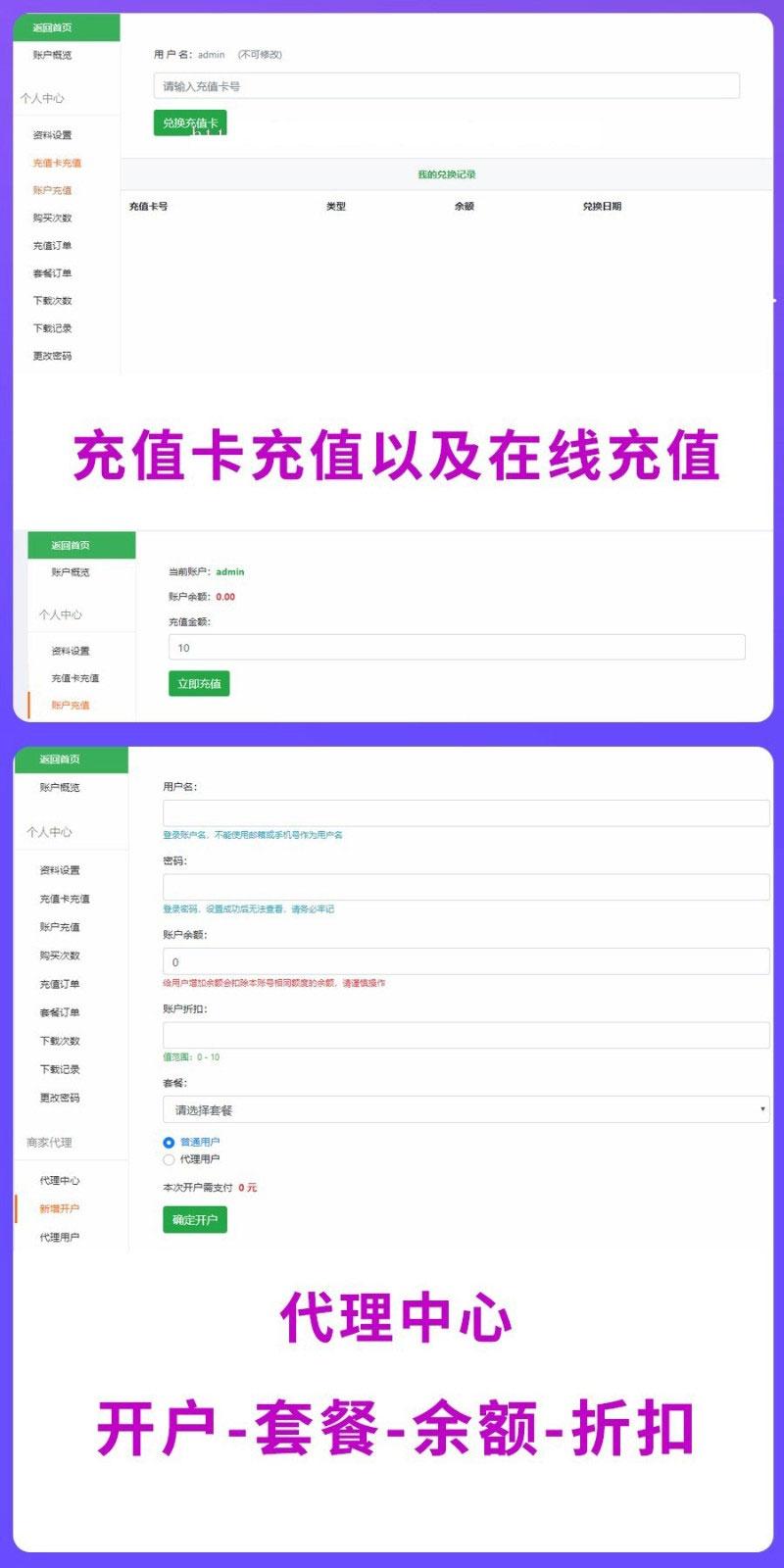 PHP素材资源解析平台源码V8.0-it168资源网