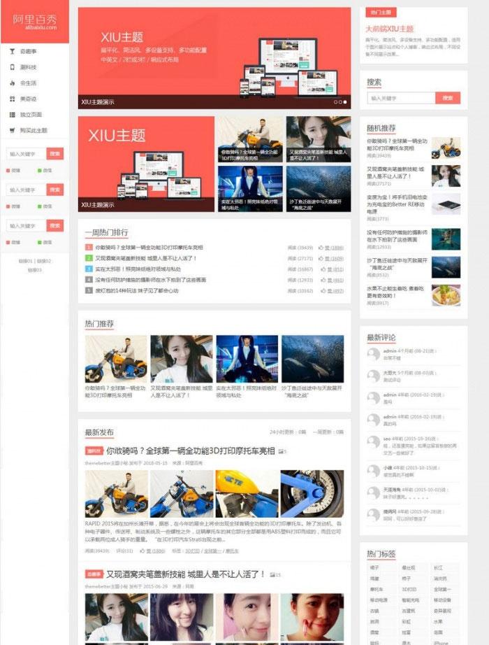 WordPress博客主题 阿里百秀XIU V7.1主题破解版