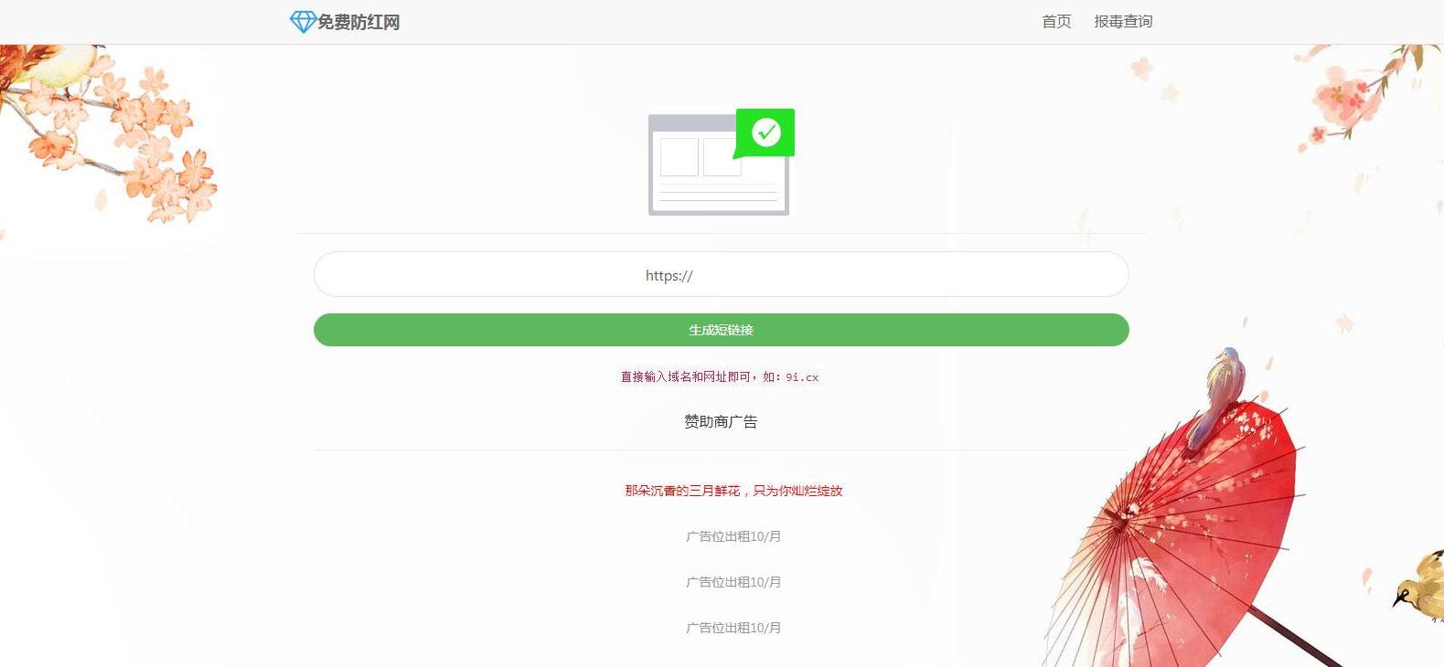 响应式域名防红源码 v1.02修复 防红二维码