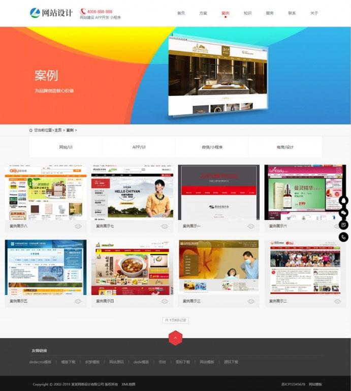 响应式网站建设APP软件小程序开发公司企业网站模板(自适应手机)-渔枫源码分享网