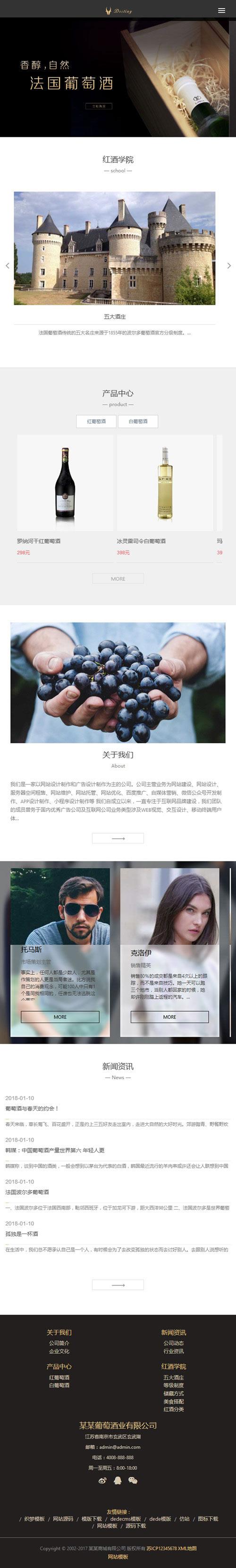 织梦dedecms响应式酒业食品葡萄酒公司网站模板(自适应手机移动端)