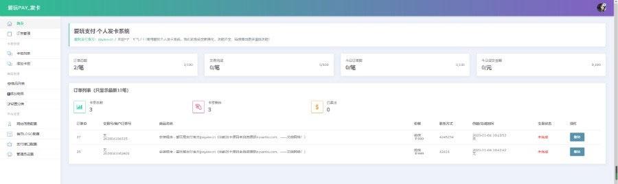 PHP自适应个人自动发卡网源码-52资源网