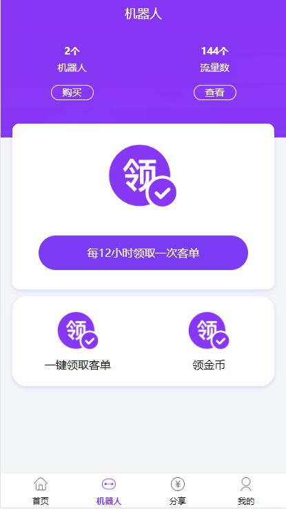 Thinkphp紫版优享智能广告系统云点系统源码 自动挂机赚钱AI机器人合约系统3.0-it168资源网