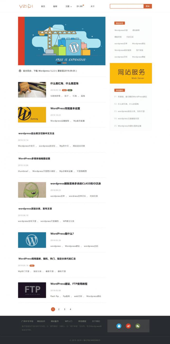 WordPress柚子皮主题 新闻媒体资讯博客空间WP主题模板