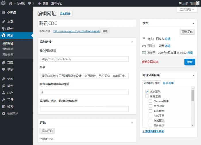 WordPress版WebStack主题 设计师网址导航主题模板
