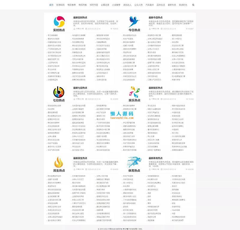 2020聚合搜索V5.0泛目录站群PHP源码 带安装教程-52资源网