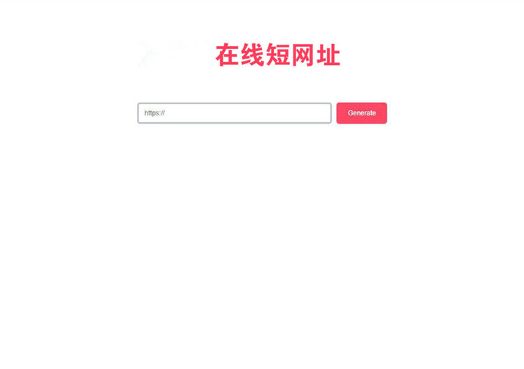 搬砖专用-极简风格PHP在线生成短网址源码 网址缩短程序-52资源网