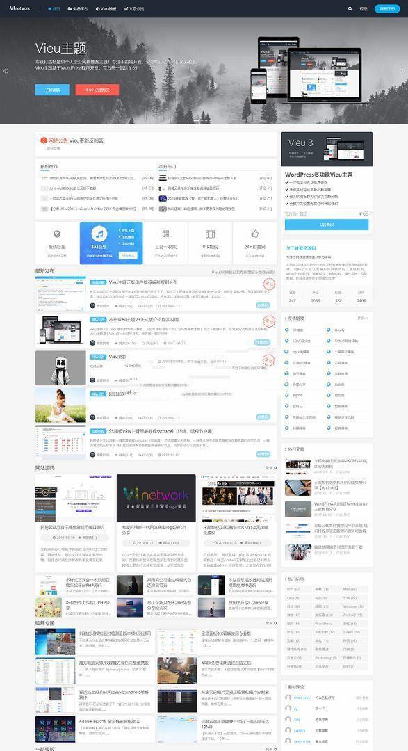 WordPress主题响应式轻量级博客主题模板 Vieu4.5主题(破解版无授权)-闲人源码