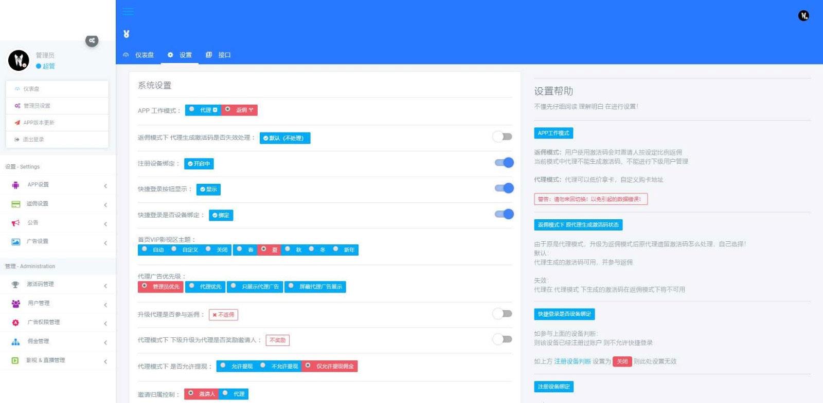2020全新UI美化版APICLOUD千月双端影视视频APP源码-PHP源吧