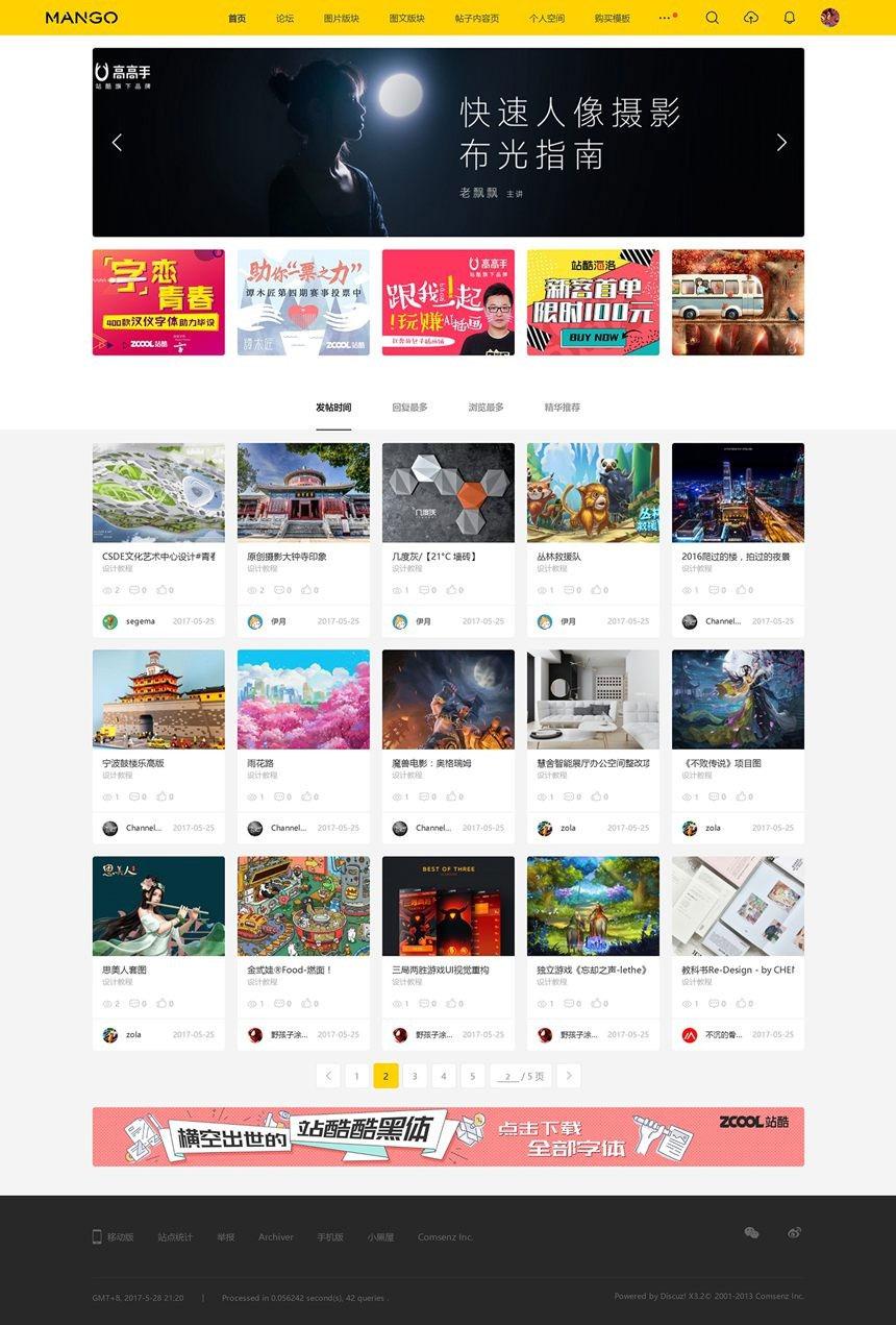 仿ZCOOL站酷网站图片素材分享交流平台多色设计模板 UTF+GBK (Discuz)-PHP源吧