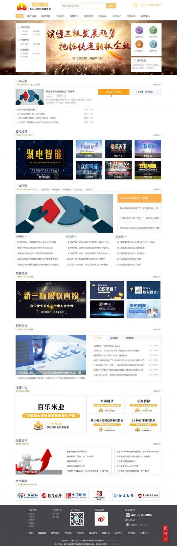 爱上源码网文章整站源码织梦dedecms财富管理企业网站模板(带手机移动端)的内容插图