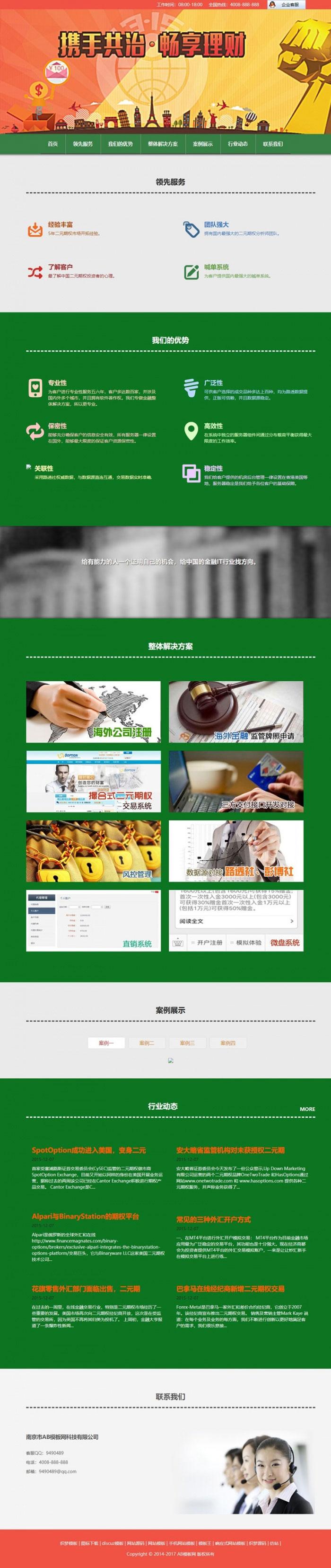 爱上源码网文章织梦dedecms金融投资理财企业网站模板(带手机移动端)的内容插图