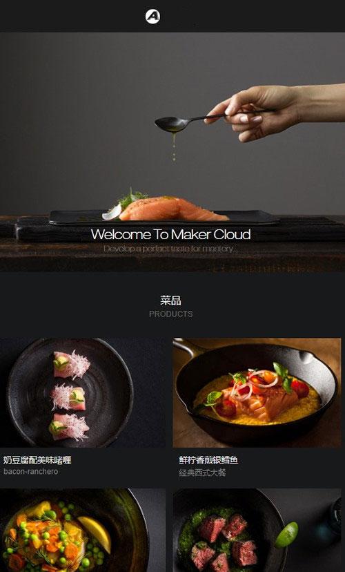 爱上源码网文章织梦dedecms黑色风格餐饮美食企业网站模板(带手机移动端)的内容插图1