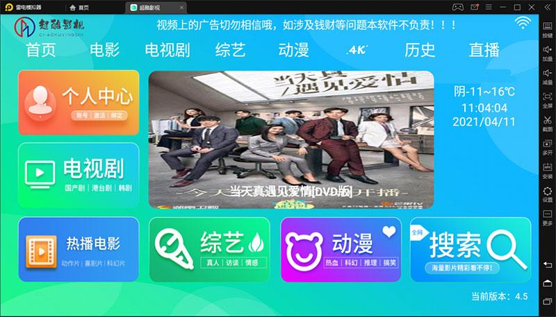 E4A影视APP源码电视盒子酷点TV版4.5